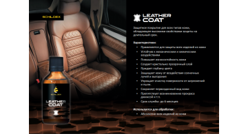 SCHILDEX LEATHER COAT 50 ml