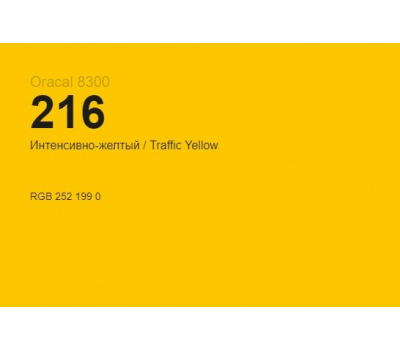 Oracal 8300 216 Traffic Yellow 1.0 m