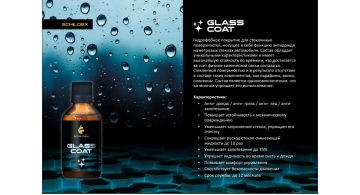 SCHILDEX GLASS COAT 50 ml