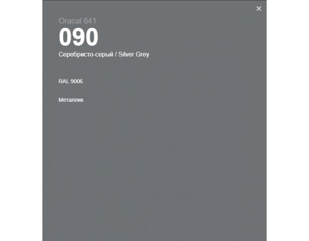 Oracal 641 090 Gloss Silver Grey 1 m