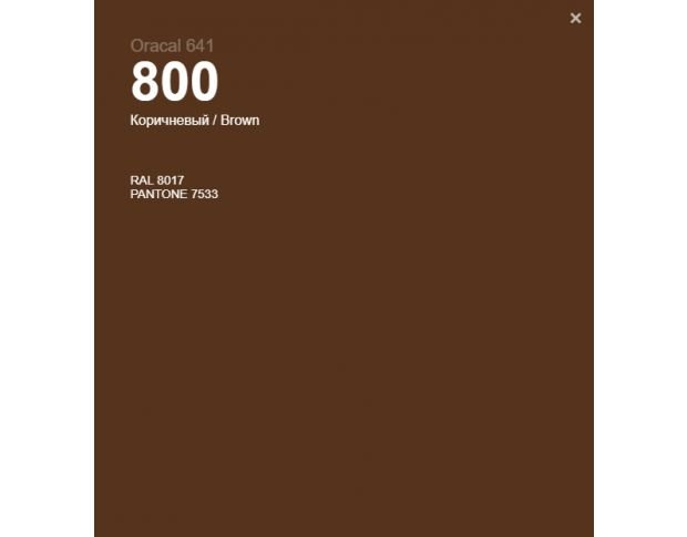 Oracal 641 800 Gloss Nougat Brown 1 m