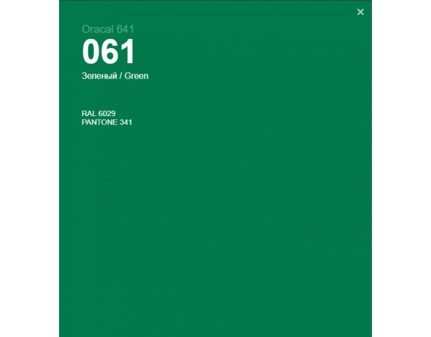 Oracal 641 061 Gloss Green 1 m