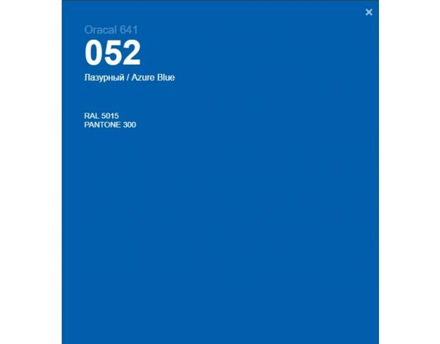 Oracal 641 052 Gloss Azure Blue 1 m