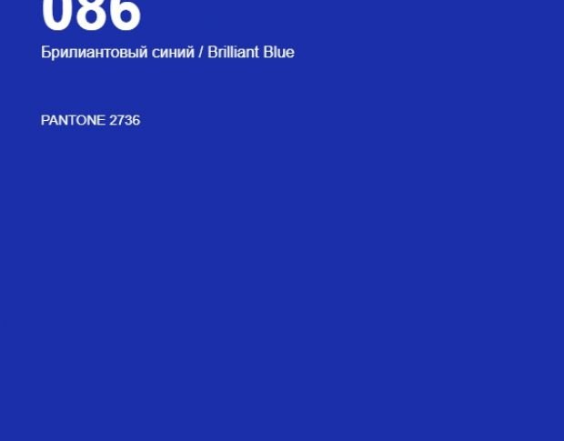 Oracal 641 086 Gloss Brilliant Blue 1 m