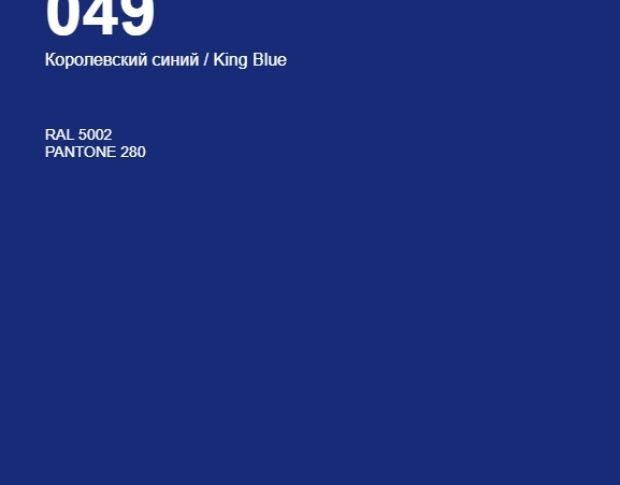 Oracal 641 049 Gloss King Blue 1 m