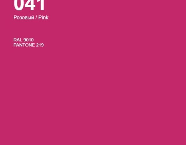Oracal 641 041 Gloss Pink 1 m