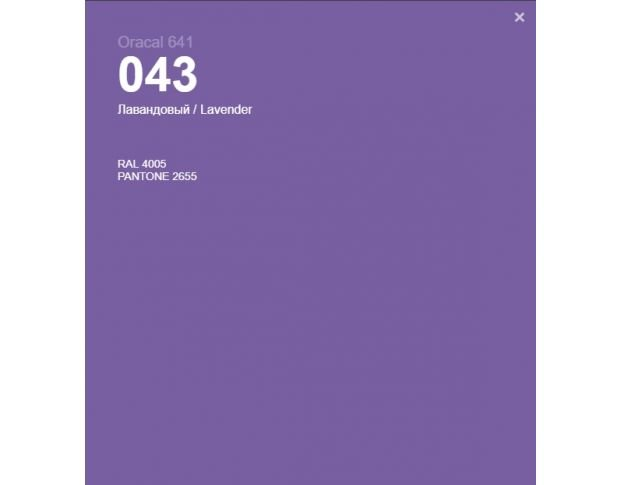 Oracal 641 043 Gloss Lavender 1 m