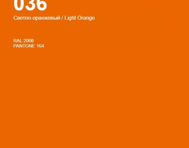 Oracal 641 036 Gloss Light Orange 1 m