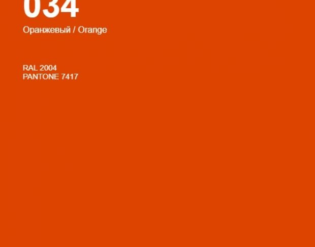 Oracal 641 034 Gloss Orange 1 m