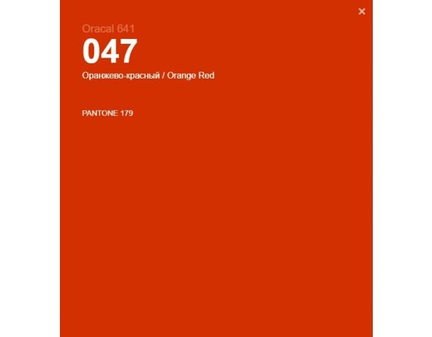 Oracal 641 047 Gloss Orange Red 1 m