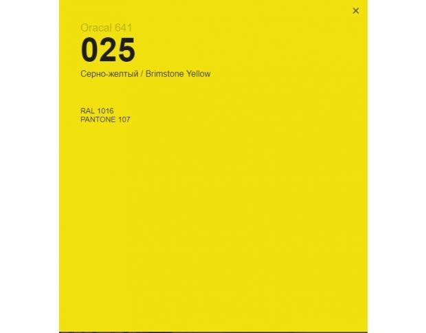 Oracal 641 025 Gloss Brimstone Yellow 1 m