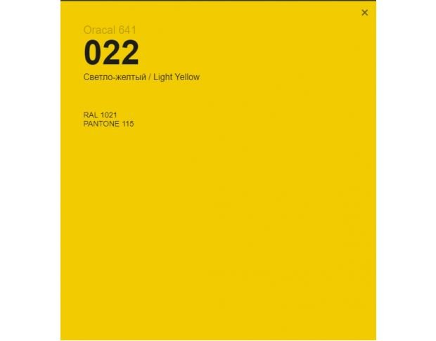 Oracal 641 022 Gloss Light Yellow 1 m