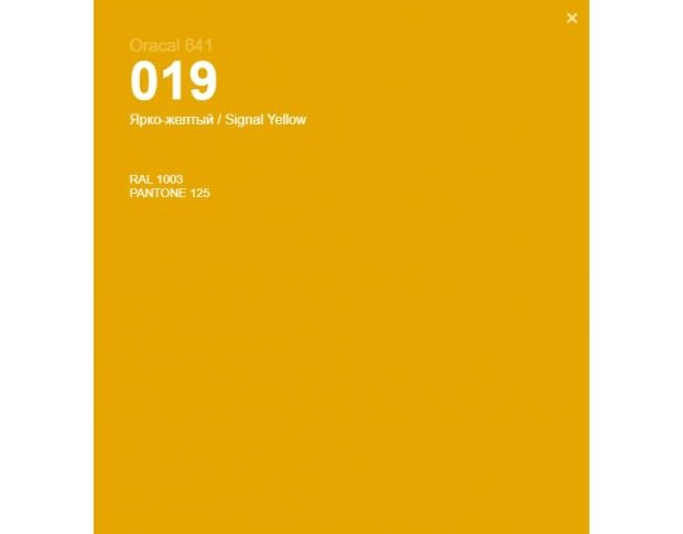 Oracal 641 019 Gloss Signal Yellow 1 m
