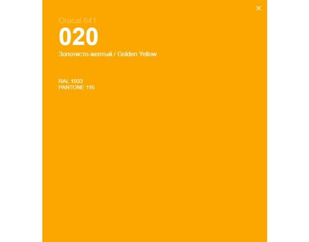 Oracal 641 020 Gloss Golden Yellow 1 m