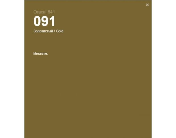 Oracal 641 091 Matte Gold 1 m