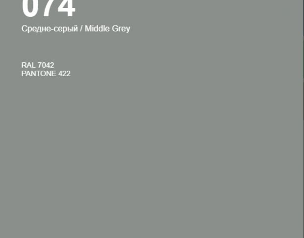 Oracal 641 074 Matte Middle Grey 1 m