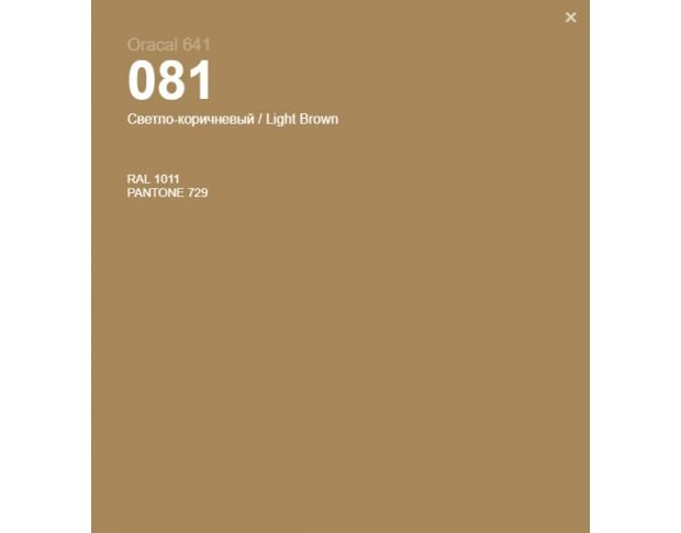 Oracal 641 081 Matte Light Brown 1 m