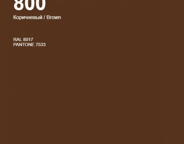 Oracal 641 800 Matte Nougat Brown 1 m