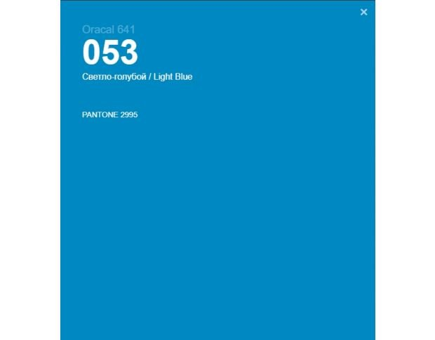 Oracal 641 053 Matte Light Blue 1 m