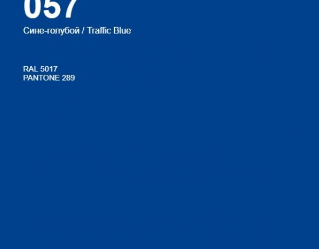 Oracal 641 057 Matte Traffic Blue 1 m