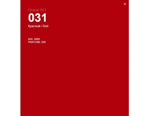 Oracal 641 031 Matte Red 1 m