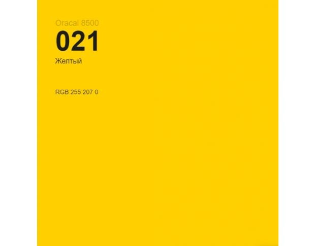 Oracal 8500 Yellow 021 1.0 m