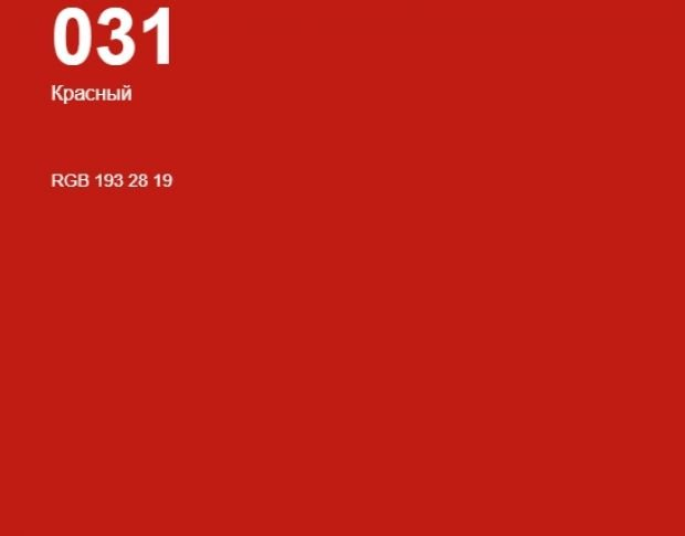Oracal 8500 Red 031 1.0 m