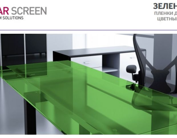Solar Screen Gloss Green 50C 1.524 m