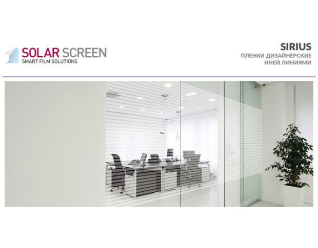 Solar Screen Sirius 1.524 m