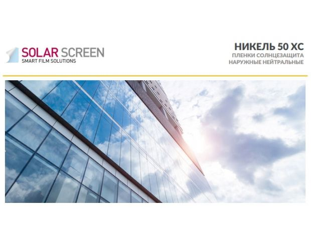 Solar Screen Nickel 50 XC 1.524 m