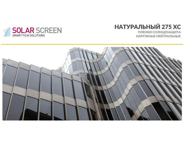 Solar Screen Natural 275 XC 1.524 m