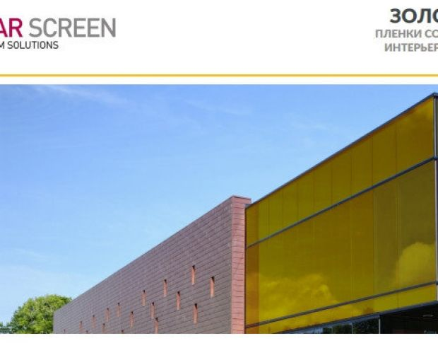 Solar Screen Gold 80C 1.524 m