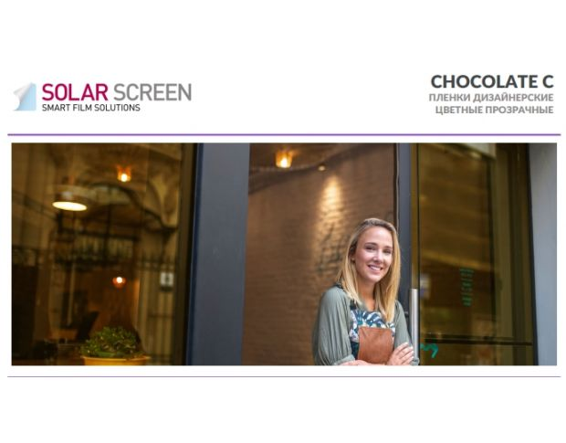 Solar Screen Chocolate C 1.524 m