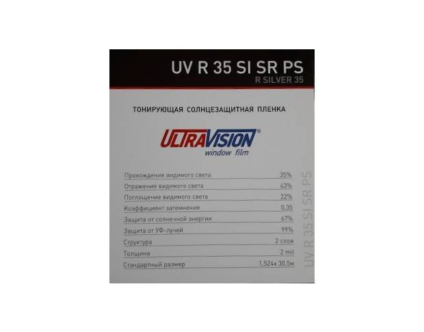 Ultra Vision R Silver 35 1.524 m